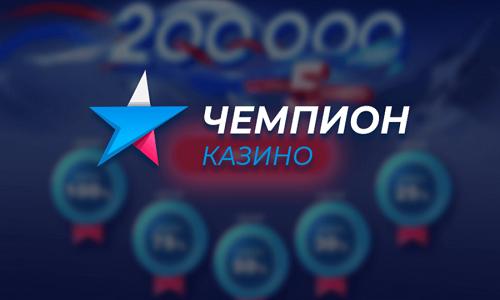 Онлайн казино Champion: специальные символы