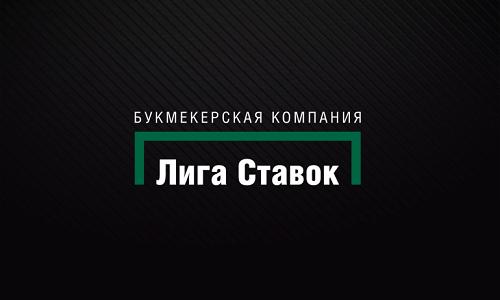 Букмекерская контора Лига код