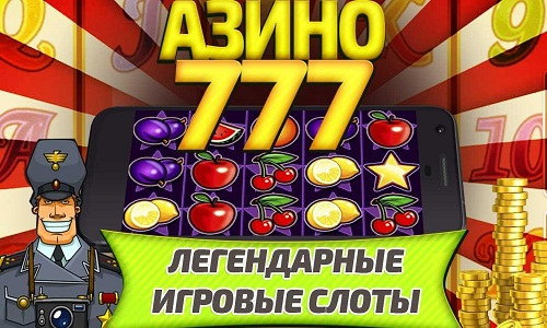 Играть в автоматы Азино 777